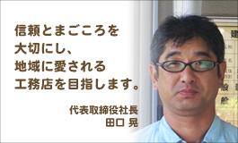 田口工務店社長 田口 晃
