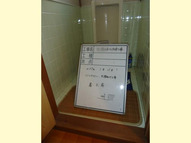 M邸 バリアフリー工事 リフォーム施工事例